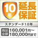 ロング10年延長保証15500 円
