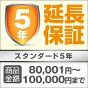 5年延長保証 5,250円