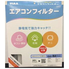 PIAA EVC-N4 [エアコンフィルター コンフォート]