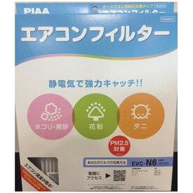 PIAA EVC-N6 [エアコンフィルター コンフォート]