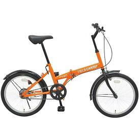 【送料無料】ミムゴ MG-FCP20 FIELD CHAMP FDB20 [折りたたみ自転車 (20型)] 【同梱配送不可】【代引き・後払い決済不可】【沖縄・北海道・離島配送不可】