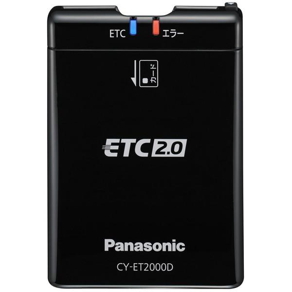 【送料無料】PANASONIC CY-ET2000D [ETC2.0 車載器]