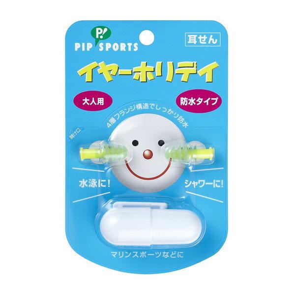 ピップ ピップイヤ-ホリデイ 防水タイプ(大人用)