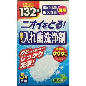 医療用品 ニオイをとる! 酵素入り入れ歯洗浄剤 ミントの香り 132錠