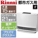 【送料無料】Rinnai RC-N5801NP-13A ホワイト A-style [ガスファンヒーター (都市ガス用/木造15畳・コンクリ21畳まで)]