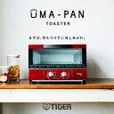 【送料無料】TIGER KAE-G13N-R レッド やきたて [オーブントースター「うまパントースター」]