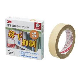 3M(スリーエム) 1318-GN-900 落下抑制テープ 25mm×9m