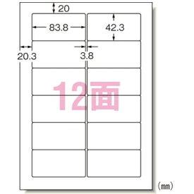 エーワン 1318-28723 パソコン&ワープロラベル富士通 500シート入