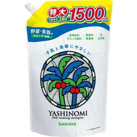 サラヤ ヤシノミ 洗剤 野菜・食器用 スパウト付 詰替用 特大 1500ml