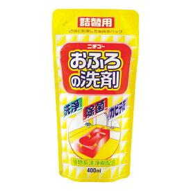 日本合成洗剤 ニチゴー おふろの洗剤 詰替 400ml