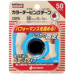 NICHIBAN C50FB バトルウィン カラーテーピングテープ非伸縮タイプ 足首・膝用 1巻入