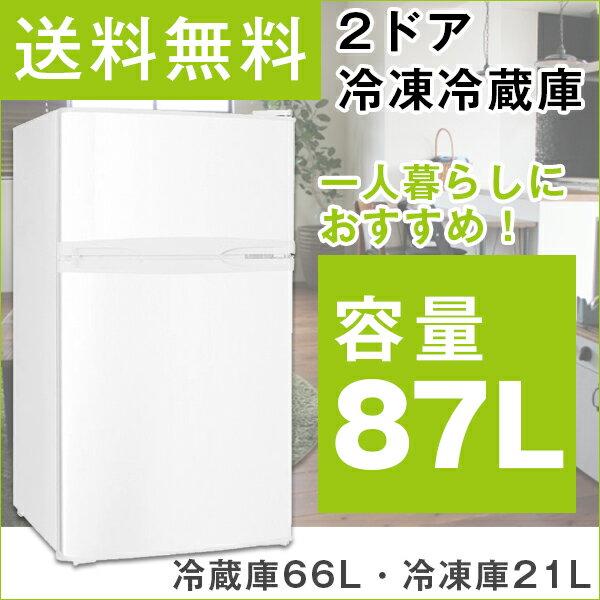 【送料無料】【ポイント10倍 10/18 14:59まで】冷蔵庫 マクスゼン JR087HM01 冷蔵庫 87L 右開き 一人暮らし コンパクト 小型 maxzen