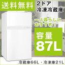 【送料無料】マクスゼン JR087HM01 [冷蔵庫 (87L・右開き)] maxzen【スーパーSALEサーチ】【KK9N0D18P】