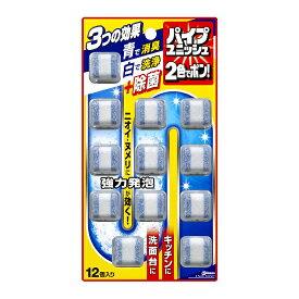 ジョンソン パイプユニッシュ 2色でポン! 錠剤 5.5g×12錠