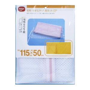 DAIYA 毛布・タオルケット用ネットSP