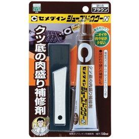 セメダイン セ) シューズドクターN ブラウン 50ml BP HC-002