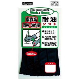 オカモト WH-013 S 田植用手袋 耐油ソフト 黒