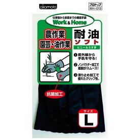 オカモト WH-013 L 田植用手袋 耐油ソフト 黒