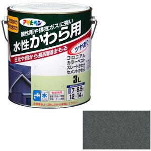 アサヒペン 水性 かわら用 3L (銀黒)