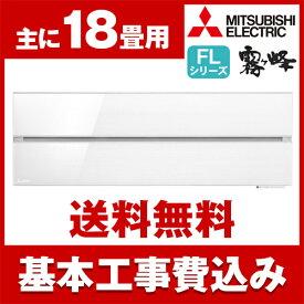[標準設置工事セット] 三菱電機 MITSUBISHI エアコン 18畳 単相200V パウダースノウ 霧ヶ峰 Style FLシリーズ MSZ-FLV5616S-W 【楽天リフォーム認定商品】