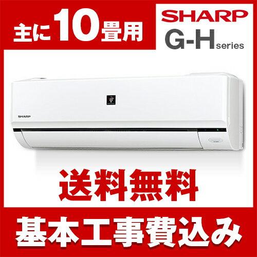 【送料無料】エアコン【工事費込セット】 シャープ(SHARP) AY-G28H-W ホワイト系 G-Hシリーズ [エアコン(主に10畳)]