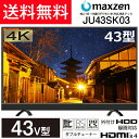 【送料無料】43V型 4K対応 液晶テレビ メーカー1000日保証 43インチ ダブルチューナー 3波 高画質 大型 maxzen JU43SK03 地上・BS...