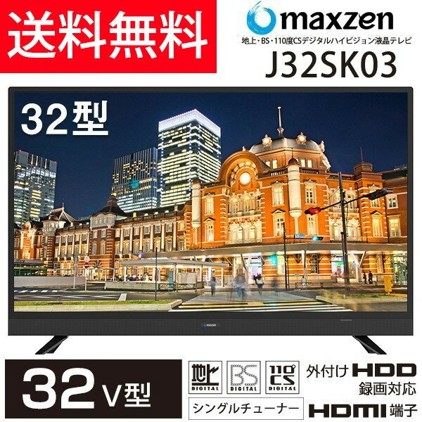 【送料無料】【期間限定 2000円OFF クーポン対象商品】メーカー1000日保証 maxzen 32型 液晶テレビ 32インチ 外付けHDD録画 J32SK03 3波 地上・BS・CS ハイビジョン HDMI2系統 寝室 セカンド マクスゼン