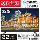 【送料無料】メーカー1000日保証 maxzen 32型(32インチ 32V型) 液晶テレビ 外付けHDD録画機能対応 J32SK03 3波 地上・BS・110...