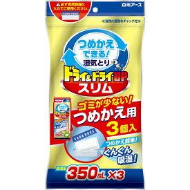 白元 ドライ&ドライUP スリム 湿気とり 詰替用 3個入