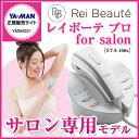 【送料無料】YA-MAN STA-166S レイボーテ プロ for Salon [脱毛器]