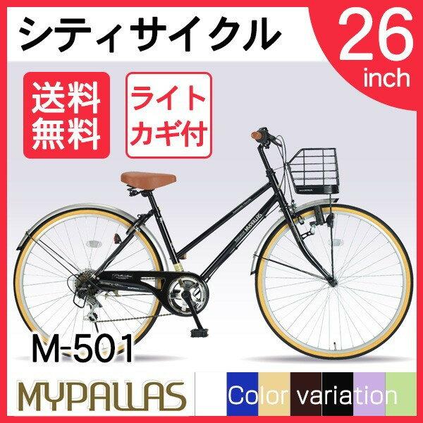 【送料無料】マイパラス M-501-BK [シティサイクル(26インチ) 6段変速 ブラック]【同梱配送不可】【代引き不可】【本州以外の配送不可】