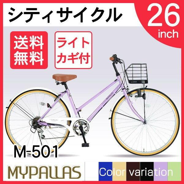 【送料無料】マイパラス M-501-OC [シティサイクル(26インチ) 6段変速 オーキッド]【同梱配送不可】【代引き不可】【本州以外の配送不可】