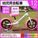 【送料無料】マイパラス MC-01 ピンク ちゃりんこマスター [子供用ランニングバイク(12インチ)]【同梱配送不可】【代引き不可】【本州以外の配送不可】