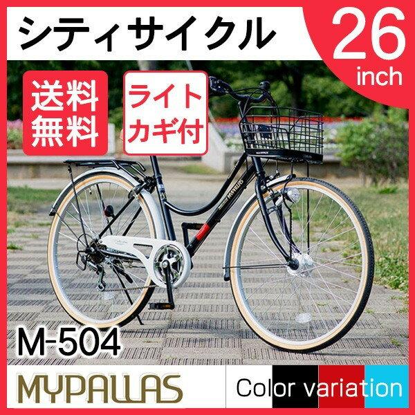 【送料無料】マイパラス M-504-BK ブラック [シティサイクル(26インチ・6段変速)]【同梱配送不可】【代引き不可】【本州以外の配送不可】