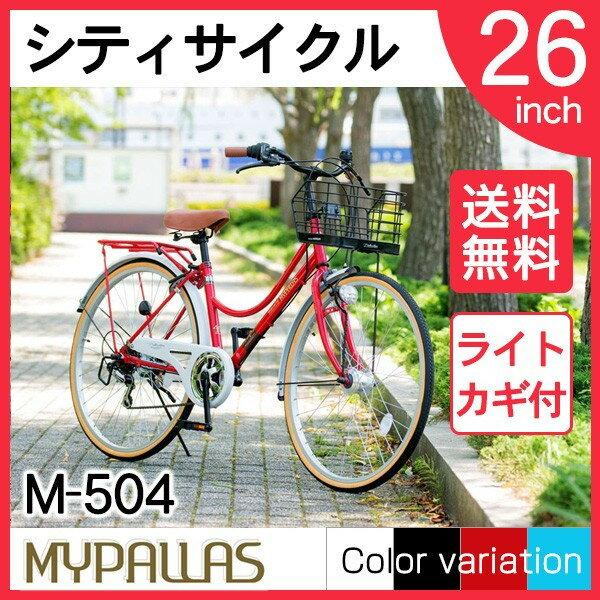 【送料無料】マイパラス M-504-RD レッド [シティサイクル(26インチ・6段変速)]【同梱配送不可】【代引き不可】【本州以外の配送不可】