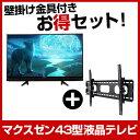 【送料無料】maxzen お得な43インチ液晶テレビ&壁掛け金具(上下角度調節)セット