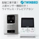 【送料無料】TWINBIRD VC-J570S シルバー DoNaTa(ドナタ) [ワイヤレス・テレビドアホン]