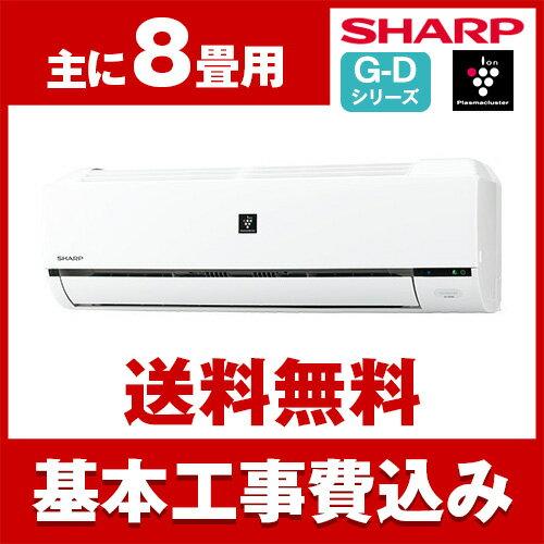 【送料無料】エアコン【お得な工事費込セット!! AY-G25D-W + 標準工事でこの価格!!】 シャープ(SHARP) AY-G25D-W ホワイト G-Dシリーズ [エアコン(主に8畳用)]