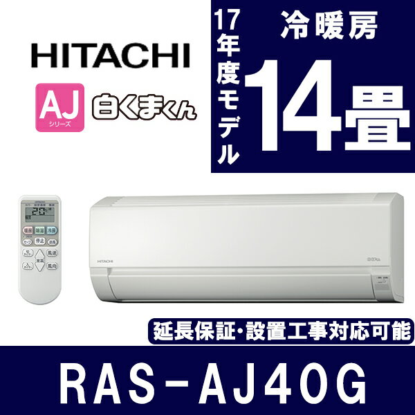 【送料無料】日立 RAS-AJ40G(W) 白くまくん AJシリーズ [エアコン (主に14畳/単相100V対応)]