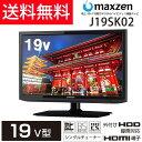 【送料無料】マクスゼン(maxzen) 19型(19インチ) 液晶テレビ HD(ハイビジョン) LED 地上・BS・110度CSデジタル J19SK02 外付HDD録画機能対応