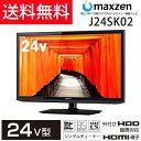 【送料無料】液晶テレビ 24型(24インチ 24V型) 外付HDD録画機能対応 HD(ハイビジョン) LED 地上・BS・110度CSデジタル J24SK02 マクスゼン(maxzen) 小型 1人暮