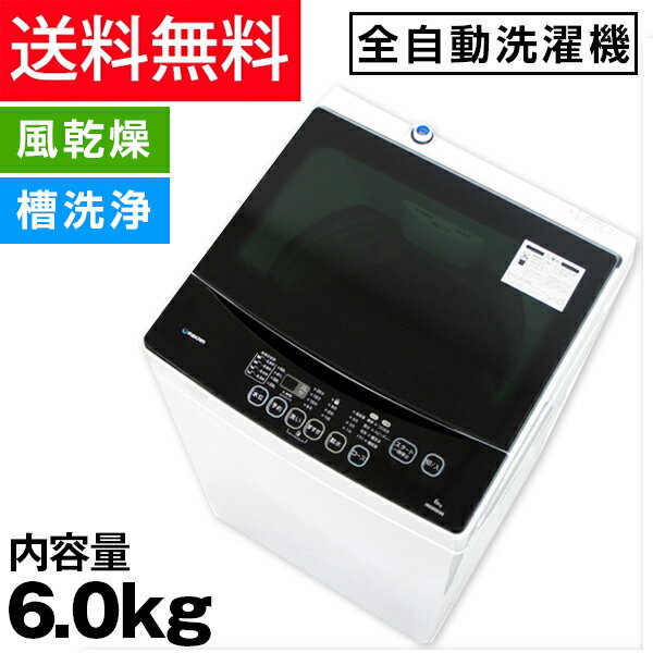 【送料無料】全自動 洗濯機 6.0kg JW06MD01WB ホワイト [ 簡易乾燥機能付 ] maxzen マクスゼン チャイルドロック 洗い すすぎ 脱水 槽洗浄機能 風 乾燥 一人暮らし