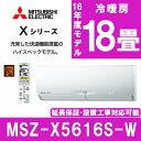 【送料無料】 三菱電機 (MITSUBISHI) MSZ-X5616S-W ウェーブホワイト 霧ヶ峰 Xシリーズ [ムーブアイ極 エアコン (主に18畳・200V)]