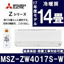 【送料無料】 三菱電機 (MITSUBISHI) MSZ-ZW4017S-W ウェーブホワイト 霧ヶ峰 Zシリーズ [エアコン(主に14畳・単相200V))]ム...