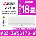 【送料無料】 三菱電機 (MITSUBISHI) MSZ-ZW5617S-W ウェーブホワイト 霧ヶ峰 Zシリーズ [エアコン(主に18畳・単相200V))]ムーブアイ極 みまもり空調 フィルターおそ