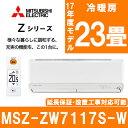 【送料無料】 三菱電機 (MITSUBISHI) MSZ-ZW7117S-W ウェーブホワイト 霧ヶ峰 Zシリーズ [エアコン(主に23畳・単相200…
