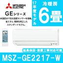 【送料無料】 三菱電機 (MITSUBISHI) MSZ-GE2217-W ウェーブホワイト 霧ヶ峰 GEシリーズ [エアコン(主に6畳)]床温度センサー 選べ...