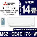 【送料無料】 三菱電機 (MITSUBISHI) MSZ-GE4017S-W ウェーブホワイト 霧ヶ峰 GEシリーズ [エアコン(主に14畳・単相200V)]床...