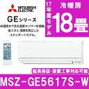 【送料無料】 三菱電機 (MITSUBISHI) MSZ-GE5617S-W ウェーブホワイト 霧ヶ峰 GEシリーズ [エアコン(主に18畳・単相200V)]