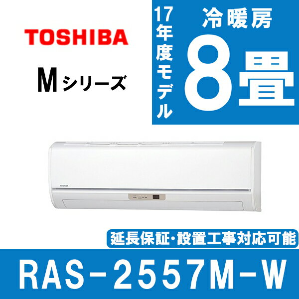 【送料無料】東芝 RAS-2557M-W ムーンホワイト [エアコン (主に8畳・100V)]